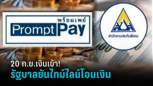 วันนี้เงินเข้า! เริ่มโอนเงินเยียวยา 2.3 ล้านแรก ยันไทม์ไลน์ ม.33 ม.39 ม.40 เยียวยารอบ 2 เช็กสิทธิ www.sso.go.th
