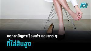บอกลาปัญหาเรื่องเท้า ของสาว ๆ ที่ใส่ส้นสูง