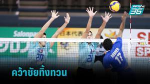 ตบหนุ่มไทย ชนะ คูเวต 3-1 จบอันดับ 15 วอลเลย์บอลชิงแชมป์เอเชีย