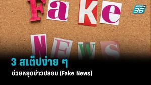 เปิดขั้นตอน 3 สเต็ปง่ายๆ ช่วยหยุดข่าวปลอม (Fake News)