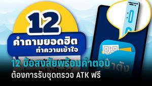 12 ข้อสงสัยพร้อมคำตอบ  ต้องการรับชุดตรวจ ATK ฟรี