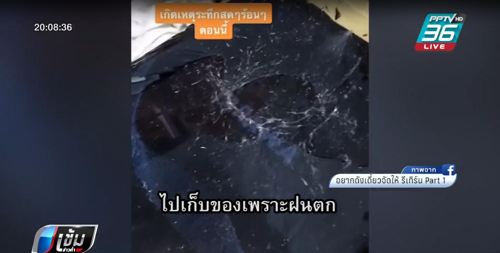 """คอชาบูผวา! เตาแม่เหล็กไฟฟ้าระเบิดคาบ้าน """"อ.เจษฎา"""" คาดฉนวนไม่ได้มาตรฐาน"""