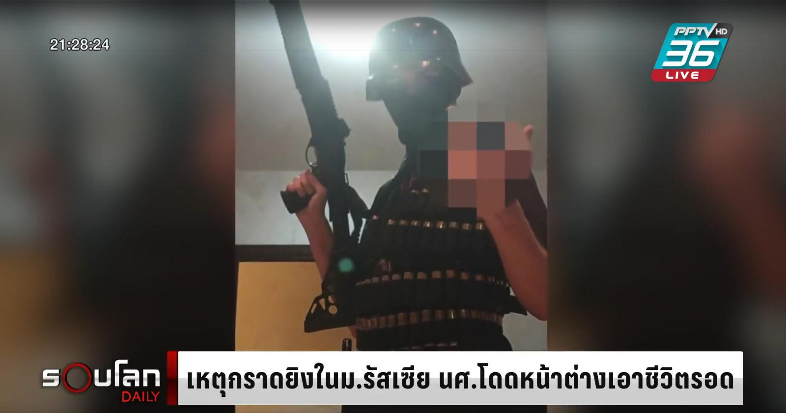 มือปืนบุกกราดยิงใน ม.รัสเซีย ดับ 8 ศพ นศ.โดดหน้าต่างหนีตายระทีก