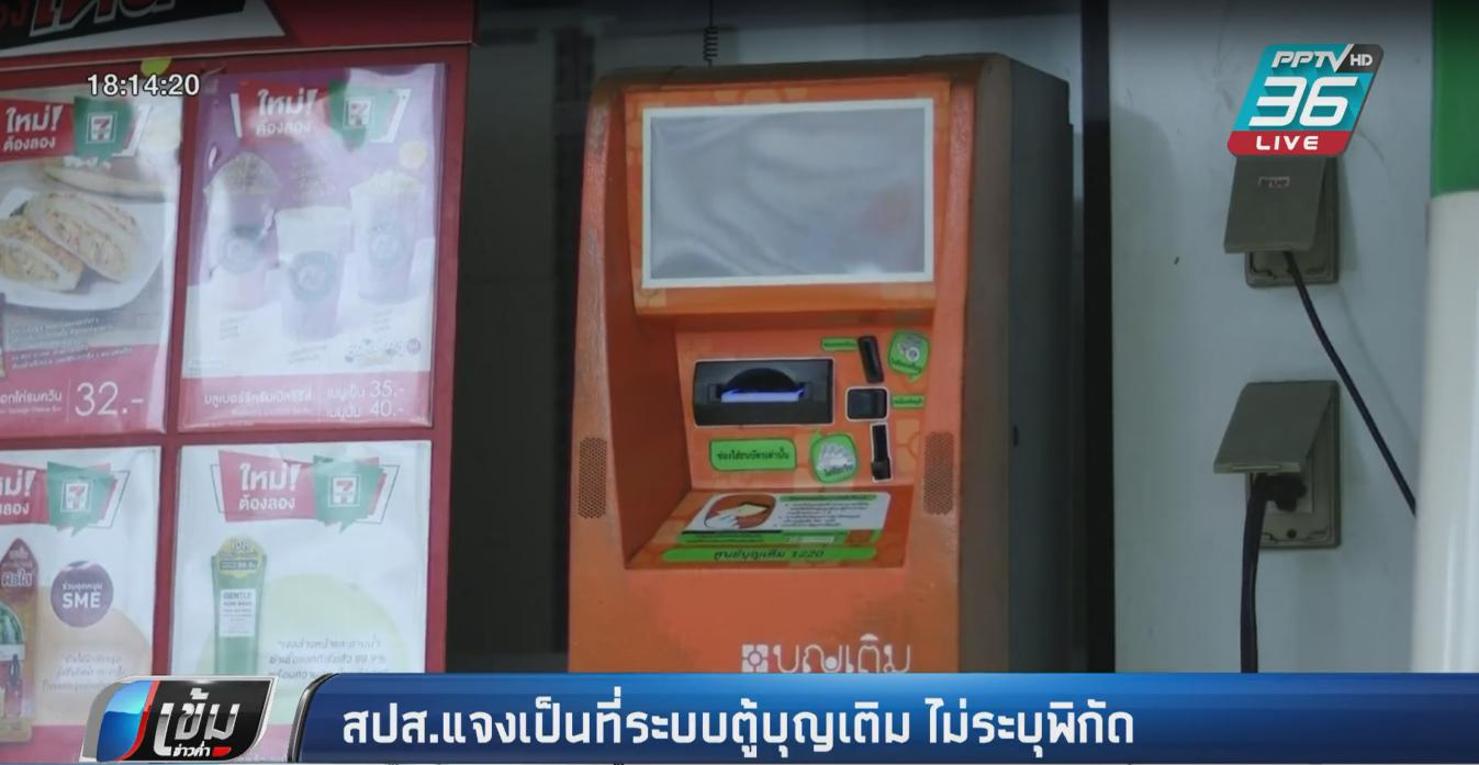 มาตรา 40 เงินไม่เข้า เหตุจ่ายสมทบที่ตู้บุญเติม