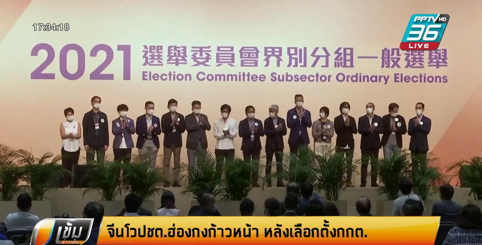 จีนโวประชาธิปไตยฮ่องกงก้าวหน้า หลังจัดเลือกตั้ง กกต.