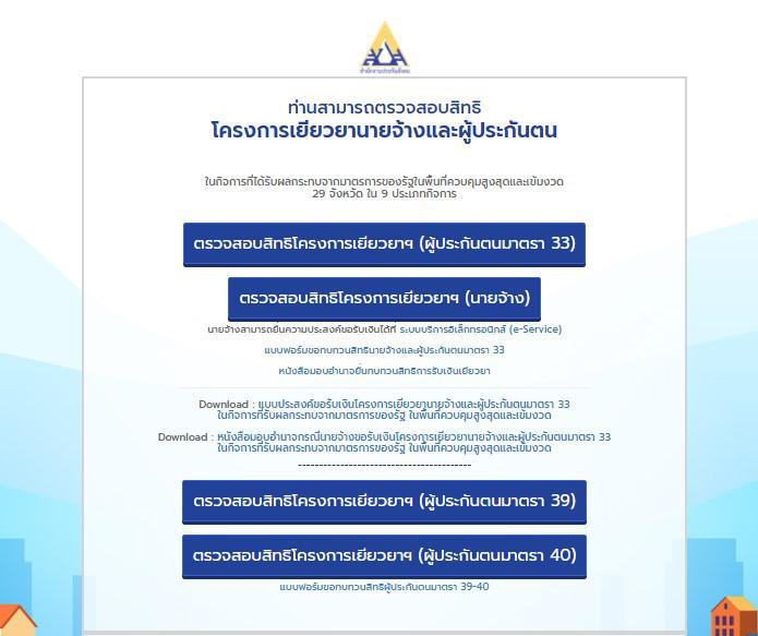 จ่ายเยียวยารอบ 2 วันนี้ 21 ก.ย.โอน ม.39 ต่อ ม.40 ม.33 ประกันสังคมทบทวนสิทธิ เข้า www.sso.go.th เช็กสิทธิ