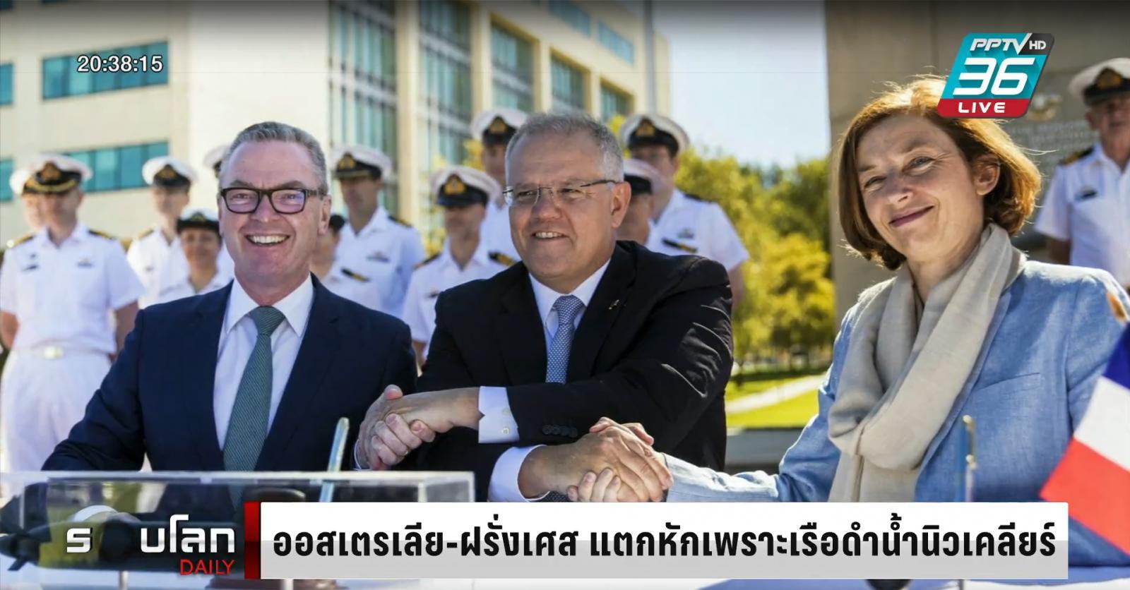 ออสเตรเลีย-ฝรั่งเศส แตกหัก เพราะเรือดำน้ำนิวเคลียร์