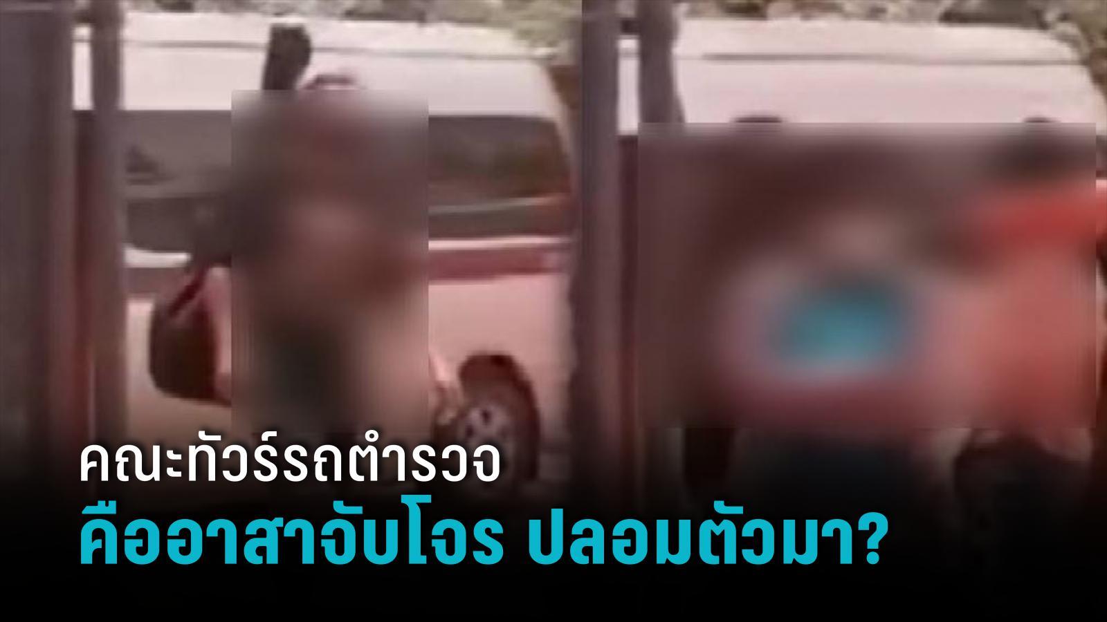 """ภ.3 แจง รถตู้ตำรวจโคราช คณะทัวร์โผล่ชะอำ ที่แท้ """"พ.ต.ท."""" บุกเดี่ยวไปจับผู้ร้าย ให้อาสาสมัครแฝงตัวร่วมทริป?"""