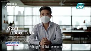 """อลิอันซ์ อยุธยา เปิดตัวหนังโฆษณา """"นึกถึงวันนั้น"""" มุ่งให้กำลังใจคนไทย"""