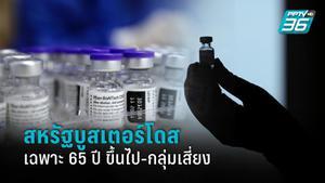 FDA สหรัฐ มติเอกฉันท์ บูสเตอร์โดส เฉพาะ 65 ปี ขึ้นไปและกลุ่มเสี่ยง