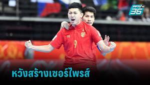 ศุภวุฒิ ปลื้มแฮตทริกแรกในฟุตซอลโลกครั้งนี้ หวังพาไทยทะลุรอบ 8 ทีม