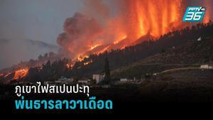 ภูเขาไฟสเปนปะทุในรอบ 50 ปี ธารลาวาไหลใกล้พื้นที่ชุมชน