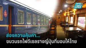 ส่องความคุ้มค่า...ขบวนรถไฟดีเซลรางญี่ปุ่นที่มอบให้ไทย