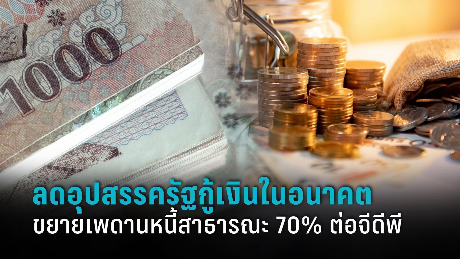 ทบทวนกรอบหนี้สาธารณะ เพิ่มเป็นร้อยละ 70 ต่อจีดีพี เพื่อลดอุปสรรครัฐกู้เงินเพิ่ม