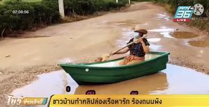 ชาวบ้านทำคลิปล่องเรือหารัก ร้องถนนพัง