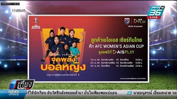 AIS 5G ชวนคนไทย ร่วมส่งใจเชียร์นักฟุตบอลหญิงทีมชาติไทย