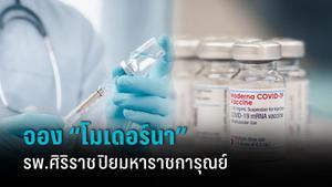 """รพ.ศิริราช ปิยมหาราชการุณย์ เปิดจองวัคซีน """"โมเดอร์นา"""" 9โมง วันนี้ 22 ก.ย."""