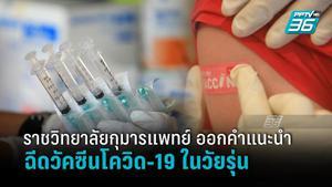 ราชวิทยาลัยกุมารแพทย์ ออกคำแนะนำ ฉีดวัคซีนโควิด-19 ในวัยรุ่น เพิ่มเติม