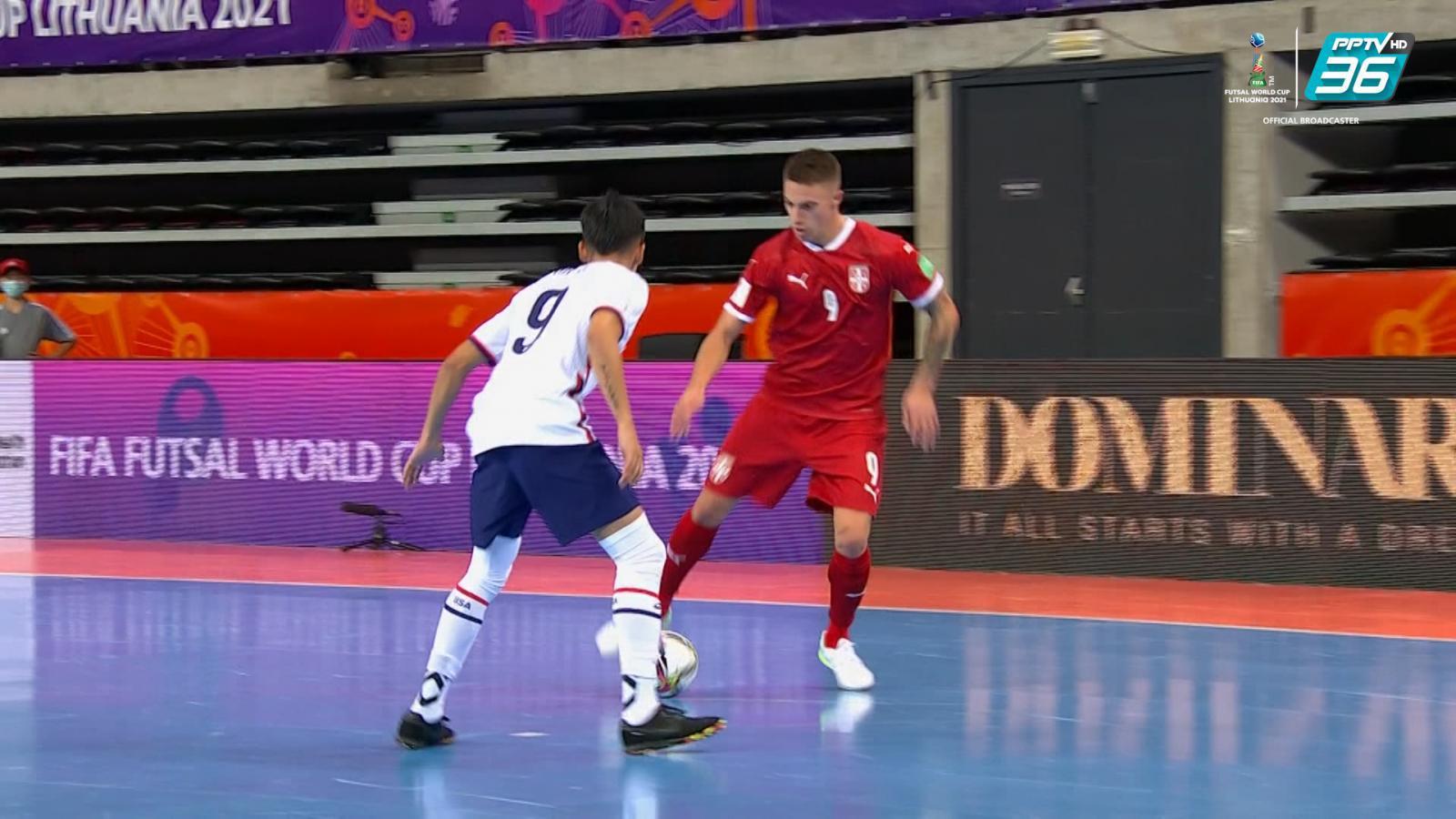 Full Match | ฟีฟ่า ฟุตซอล เวิลด์ คัพ 2021 |  สหรัฐอเมริกา พบ เซอร์เบีย | 20 ก.ย. 64