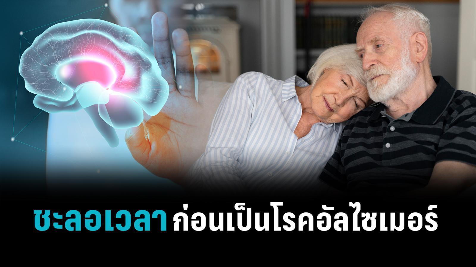 """6 สิ่งควรทำ เพื่อลดความเสี่ยงการเป็น """"โรคอัลไซเมอร์"""""""
