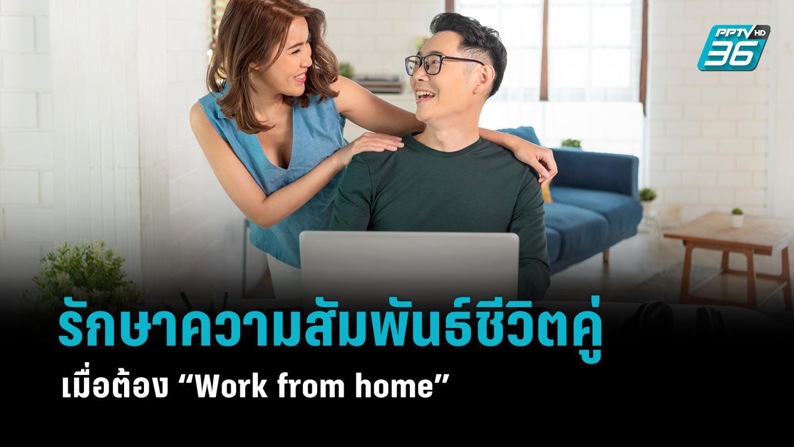 """รักษาความสัมพันธ์ชีวิตคู่ เมื่อต้อง """"Work from home"""""""