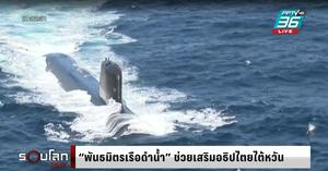 """""""พันธมิตรเรือดำน้ำ"""" ช่วยเสริมอธิปไตยไต้หวัน"""