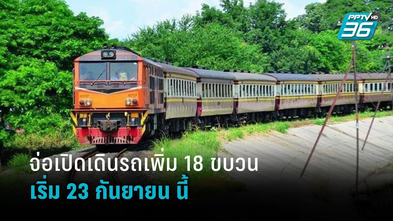 เช็กเส้นทางเลย...! การรถไฟฯ จ่อให้เปิดให้บริการรถเพิ่มอีก 18 ขบวน เริ่ม 23 ก.ย. นี้