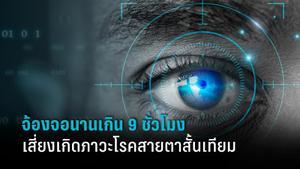 ระวัง!  ใช้สมาร์ทโฟน แท็บเล็ต คอมพิวเตอร์นานเกิน 9 ชั่วโมง อาจเกิดภาวะโรคสายตาสั้นเทียม