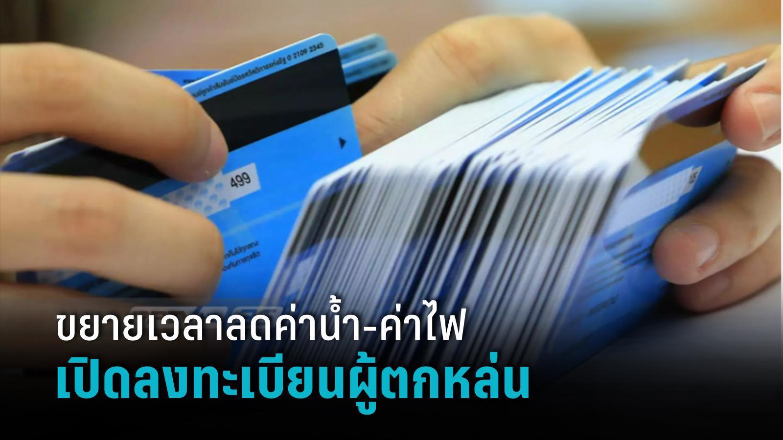 ครม.ทุ่มงบ 27,566 ล้าน ช่วยคนถือบัตรคนจน ขยายเวลาลดค่าน้ำ ค่าไฟ-เปิดลงทะเบียนกลุ่มตกหล่น