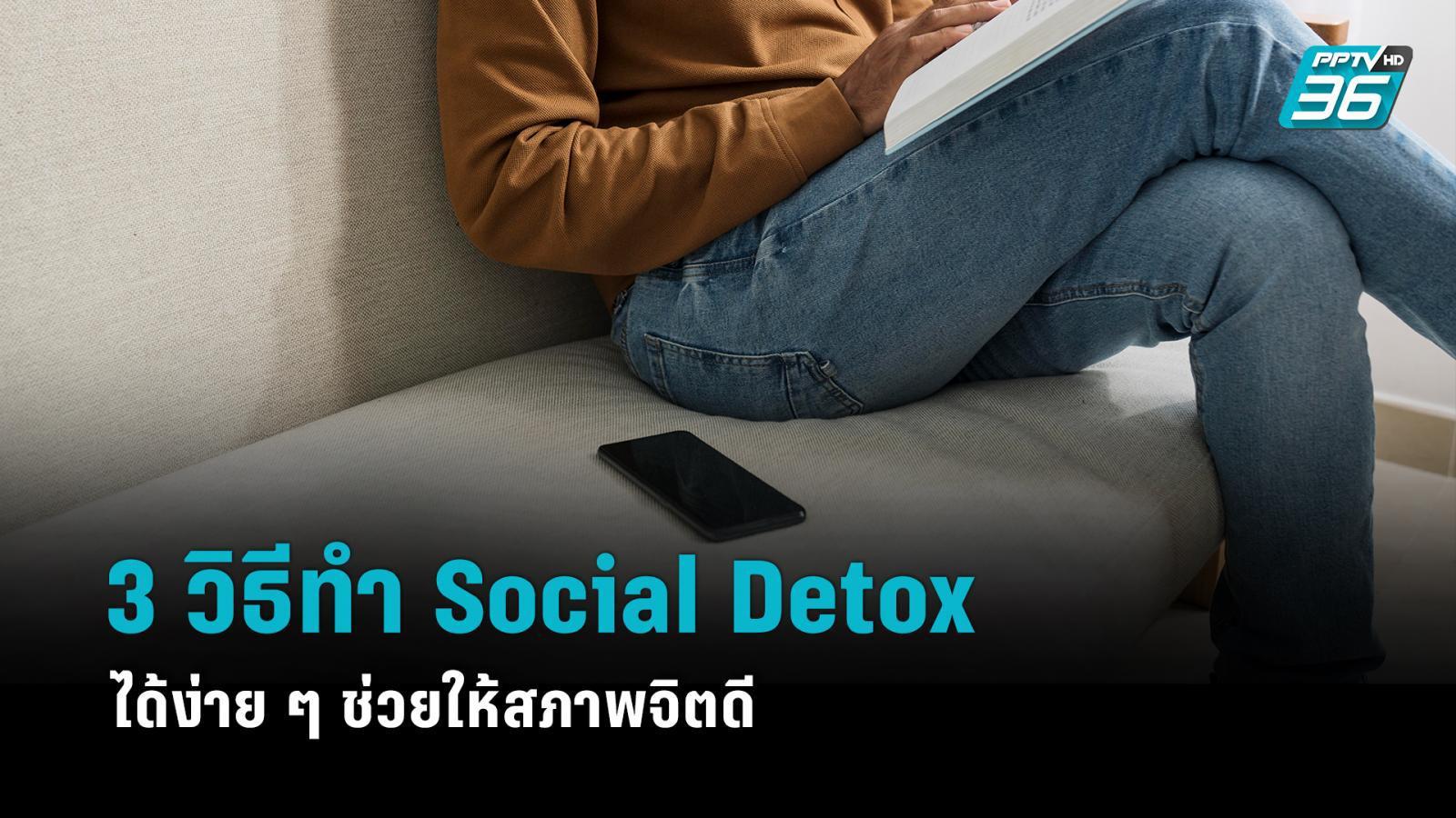 3 วิธีทำ Social Detox ได้ง่าย ๆ ช่วยให้สภาพจิตดี