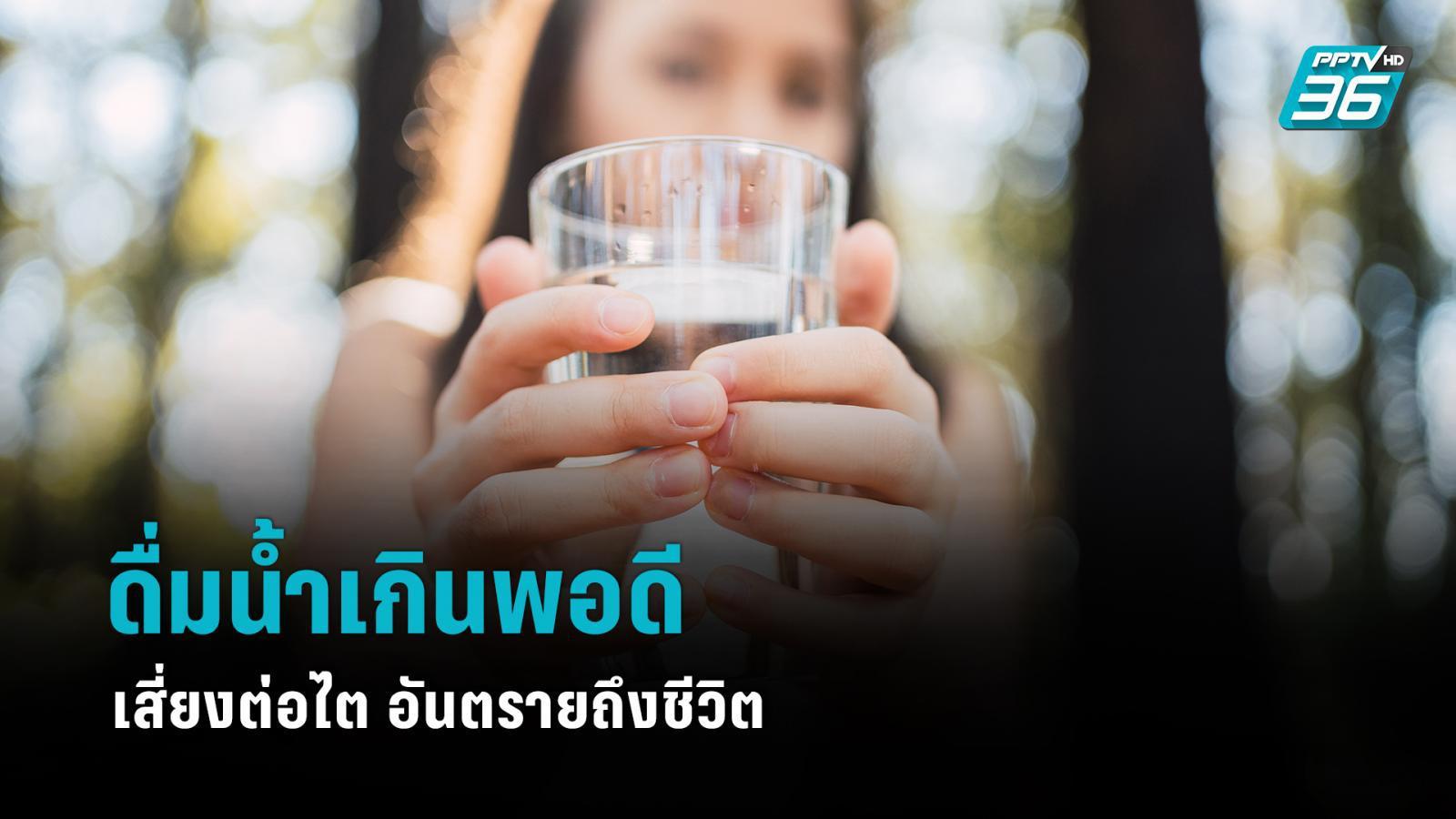 ดื่มน้ำเกินพอดี ระวังเสี่ยงต่อโรคไต อันตรายถึงชีวิต