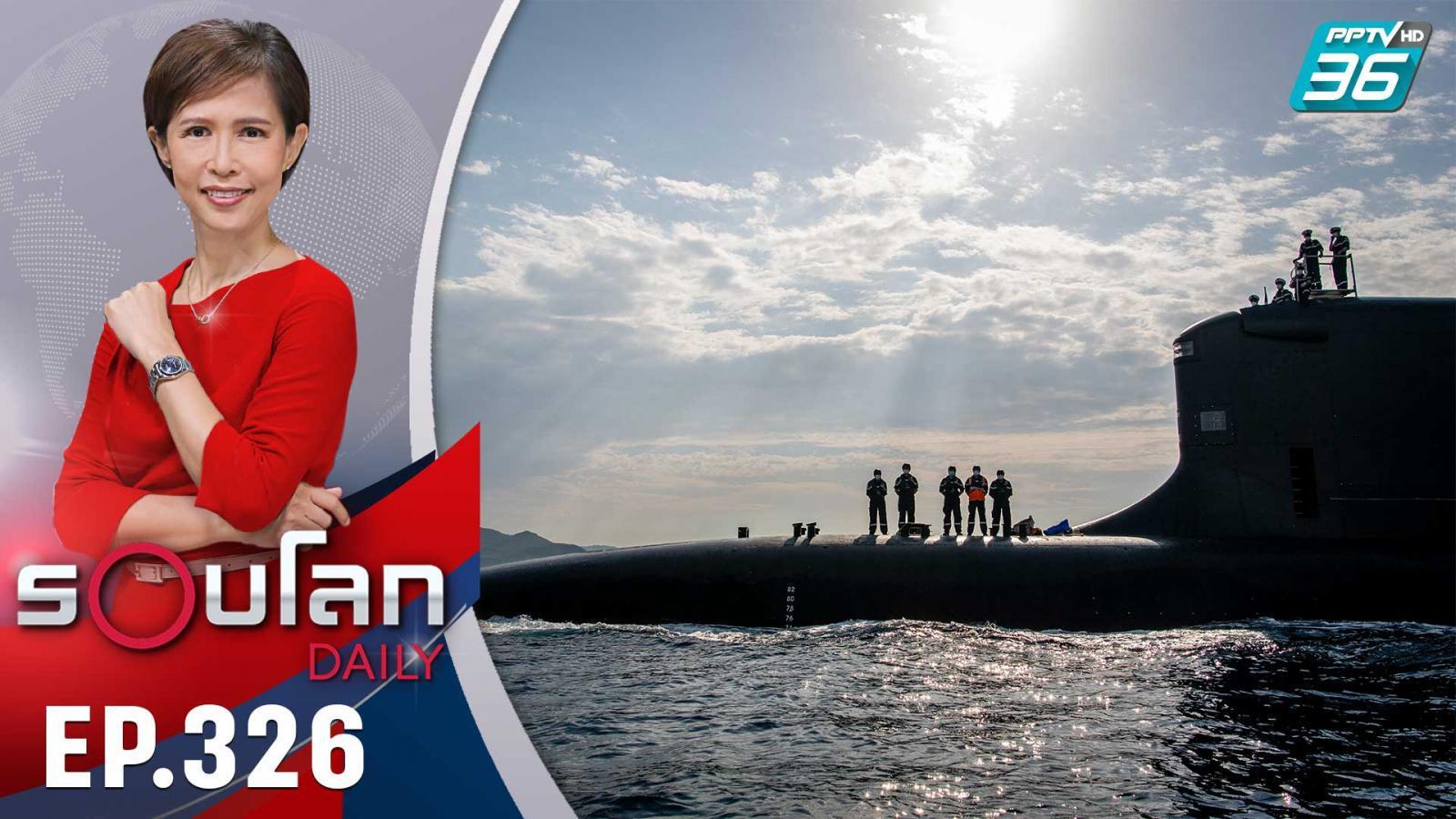 พันธมิตรเรือดำน้ำ ความร่วมมือเสริมอธิปไตยไต้หวัน   21 ก.ย. 64   รอบโลก DAILY