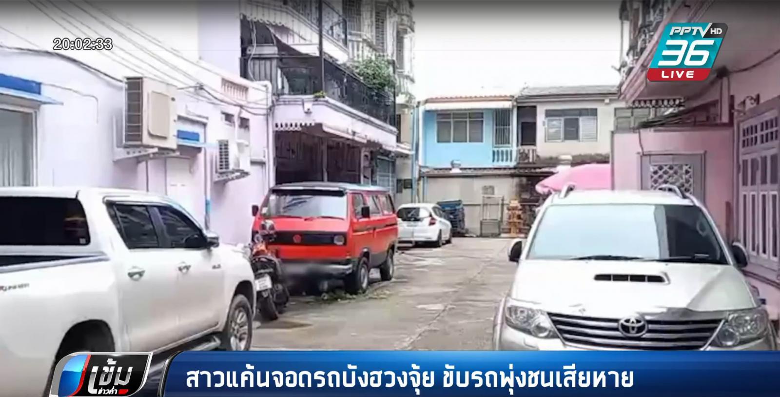 หมอดูทัก! ช่างเสริมสวย ฉุนรถเจ้าของบ้านเช่าจอดบังฮวงจุ้ย ขับพุ่งชนพังยับ 2 คัน