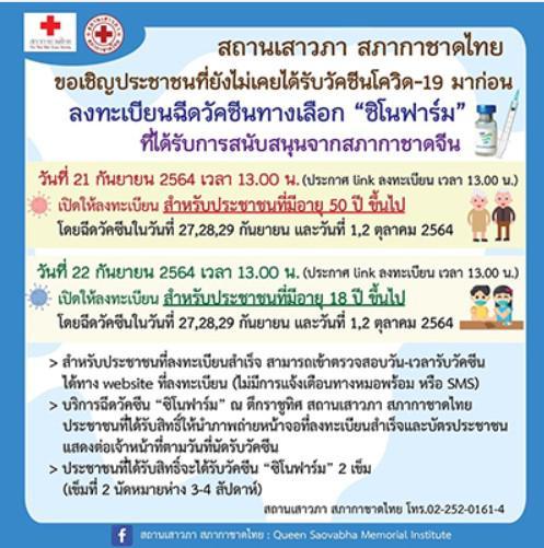"""ด่วน! เปิดลงทะเบียนจองฉีด """"ซิโนฟาร์ม"""" กับสถานเสาวภา สภากาชาดไทย รับ 18 ปีขึ้นไป"""