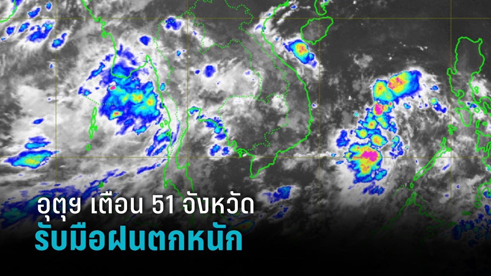 อุตุฯ เตือน 51 จังหวัดรับมือฝนตกหนัก