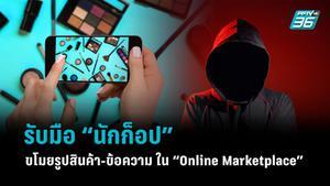 """วิธีรับมือ """"นักก็อป"""" ขโมยรูปสินค้า-ข้อความ ใน """"Online Marketplace"""""""