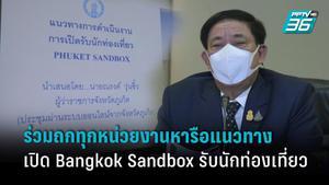 """""""อัศวิน"""" หารือ ผู้ว่าฯ ภูเก็ต และหน่วยงานที่เกี่ยวข้องวางแนวทาง Bangkok Sandbox รับนักท่องเที่ยว"""