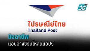 """เตือนภัย! มิจฉาชีพแอบอ้าง """"ไปรษณีย์ไทย"""" ส่งข้อความชวนโหลดแอปฯ หลอกขโมยข้อมูล"""