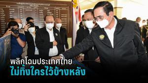 """""""ประยุทธ์"""" ประกาศพลิกโฉมประเทศไทย 5 ด้านสำคัญ """"ลั่น ไม่ทิ้งใครไว้ข้างหลัง"""
