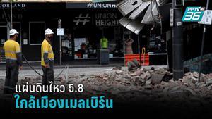 แผ่นดินไหว 5.8 ใกล้เมืองเมลเบิร์นของออสเตรเลีย ไม่เสียหายรุนแรง