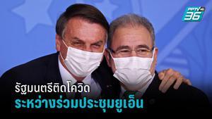 รัฐมนตรีสาธารณสุขบราซิลติดโควิดระหว่างร่วมประชุมใหญ่ยูเอ็น