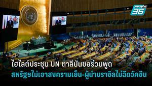ตาลีบันตั้งทูตประจำ UN ขอร่วมประชุมสมัชชาใหญ่สหประชาชาติ