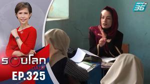 ตาลีบันไม่ให้ผู้หญิงส่วนใหญ่ทำงาน สั่งยุบกระทรวงกิจการสตรี | 20 ก.ย. 64 | รอบโลก DAILY