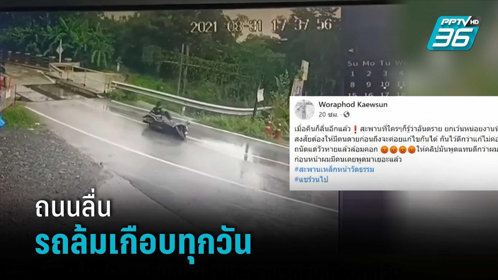 สุดลื่นถนนข้ามสะพานรถล้มเกือบทุกวัน | เข้มข่าวเย็น