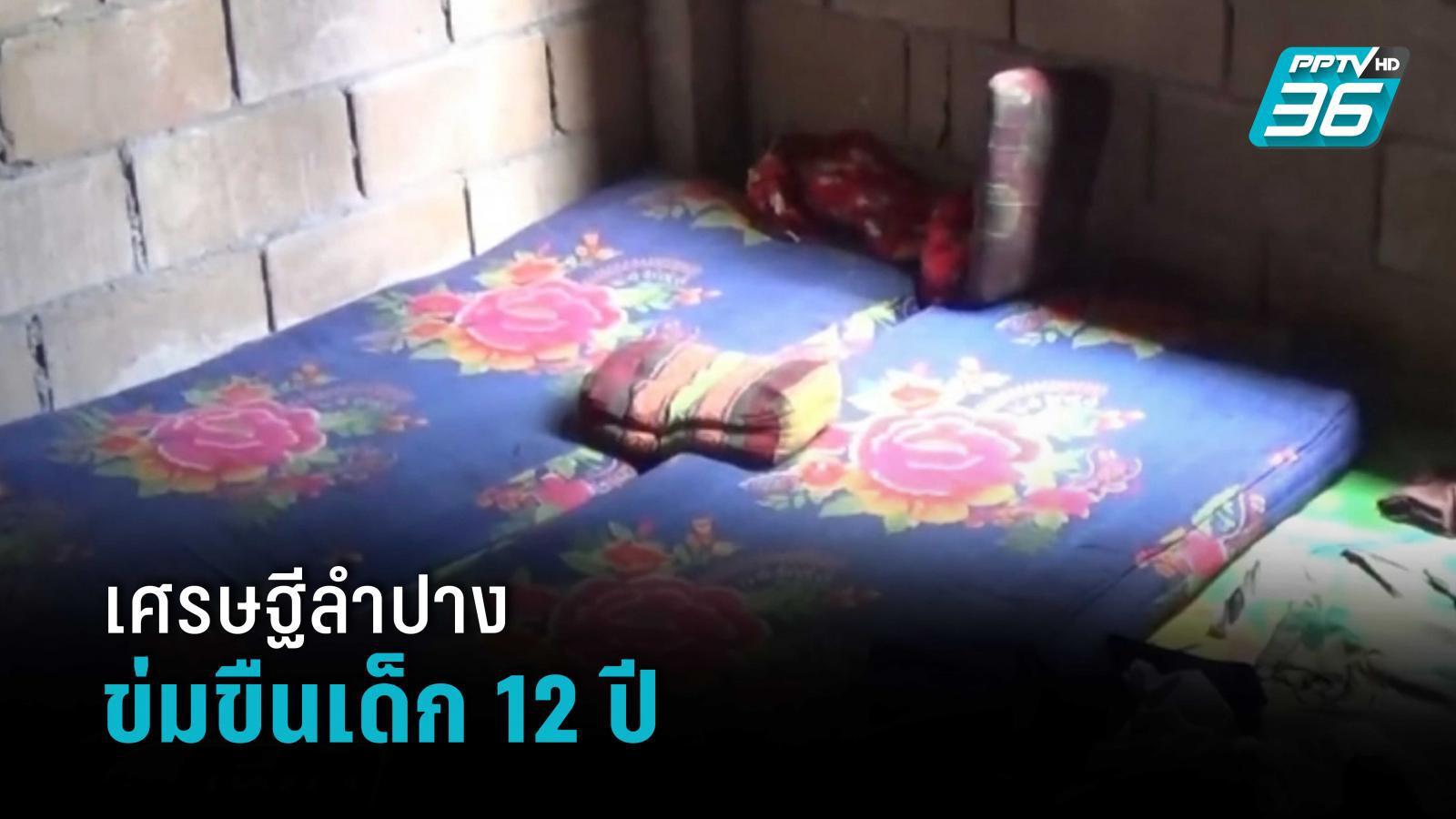 ตร.ตามจับเศรษฐีลำปางข่มขืนเด็ก 12 ปี | เที่ยงทันข่าว : PPTVHD36 ▶2:52