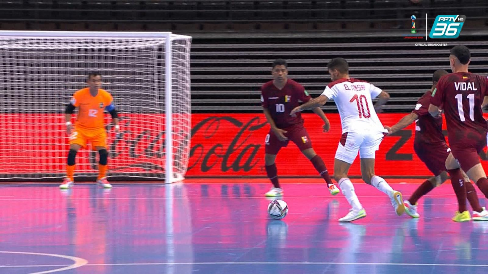 Full Match | ฟีฟ่า ฟุตซอล เวิลด์ คัพ 2021 | เวเนซุเอลา พบ โมร็อคโก | 22 ก.ย. 64