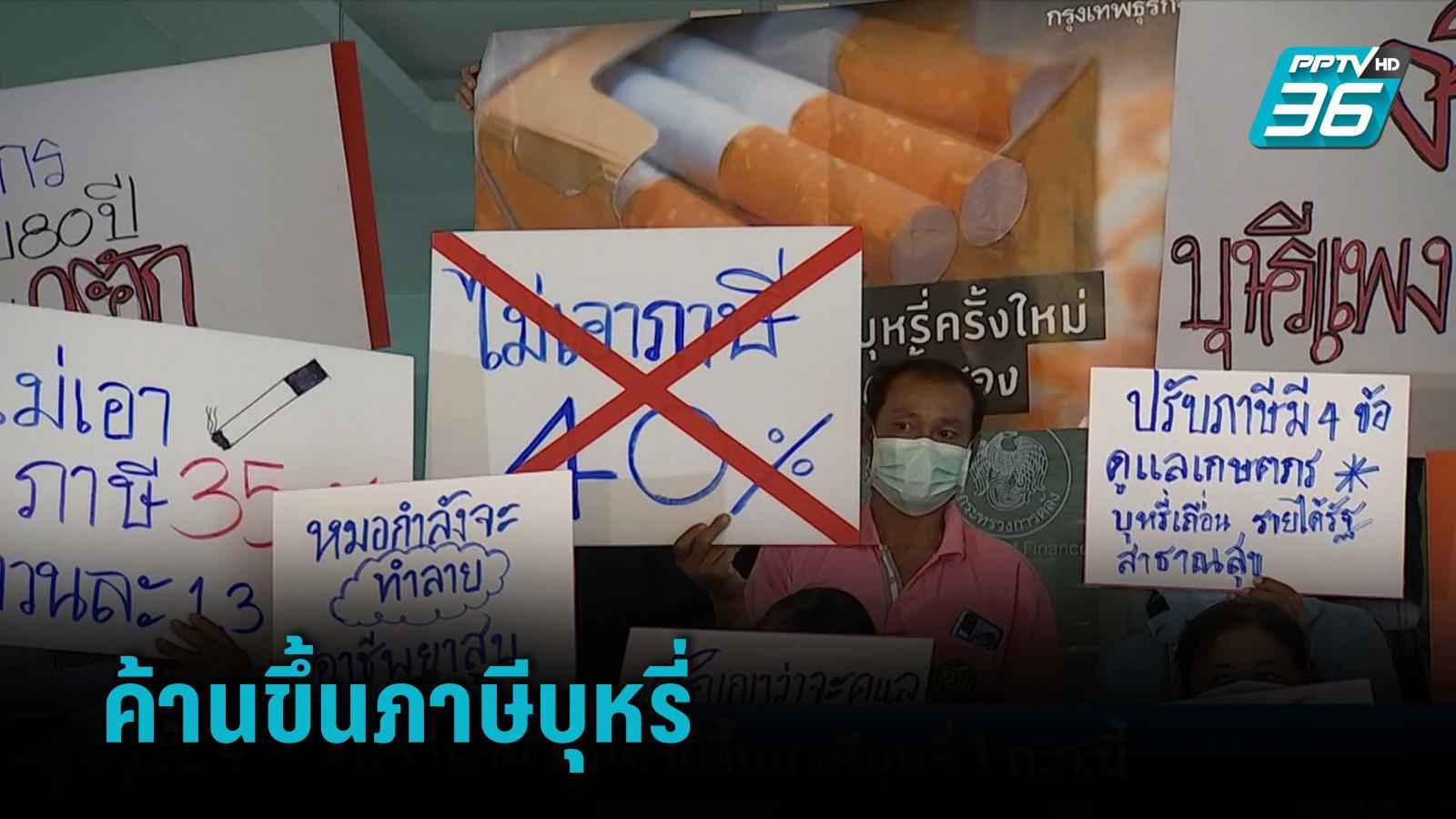 สหภาพฯยาสูบค้านขึ้นภาษีบุหรี่ 1 ต.ค.นี้ | เข้มข่าวค่ำ