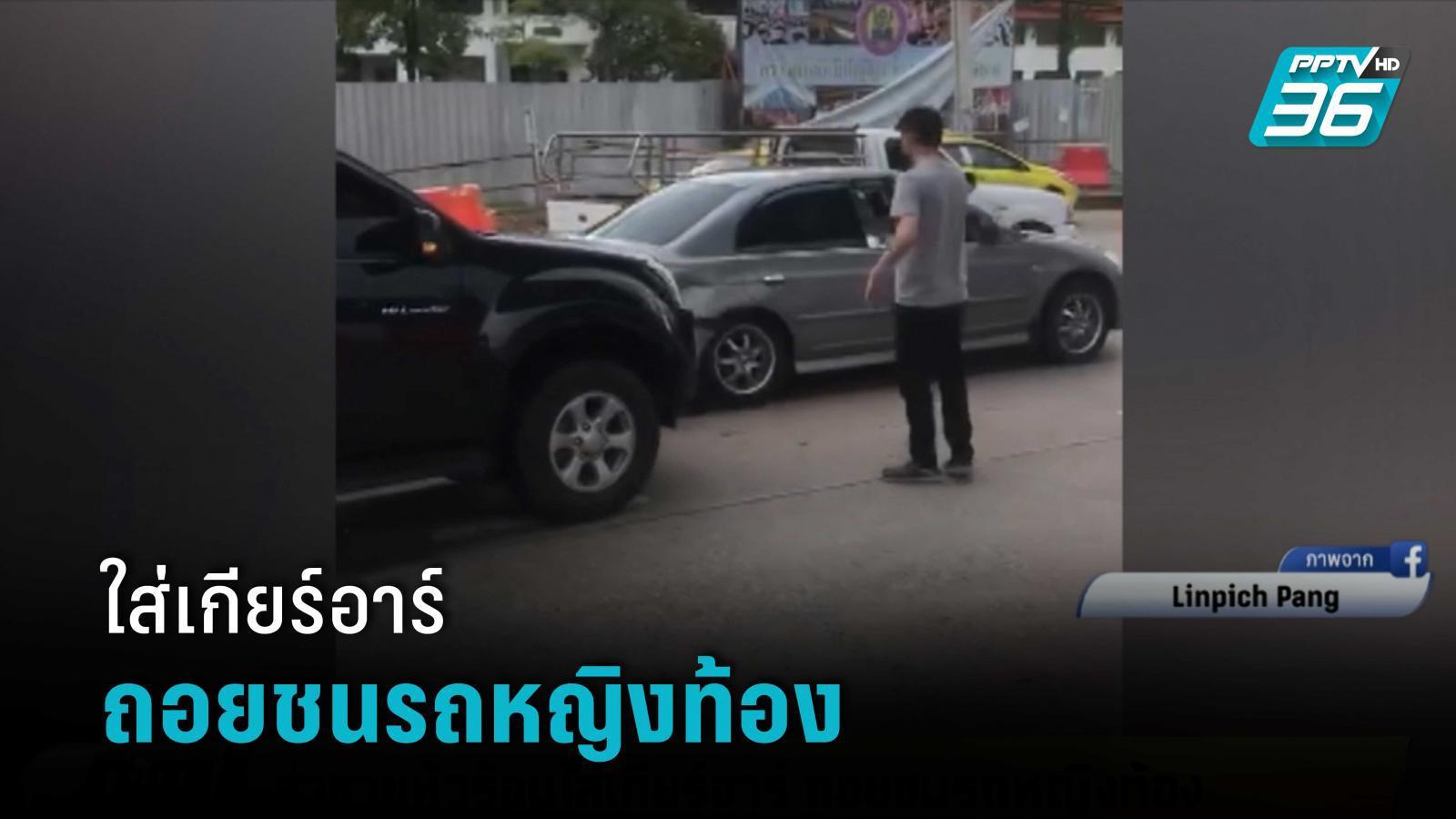 ล่าชายหัวร้อนใส่เกียร์อาร์ ถอยชนรถหญิงท้อง   เข้มข่าวเย็น