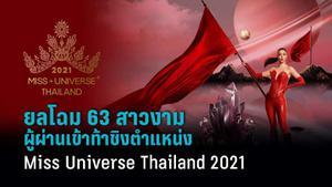 ประกาศแล้ว!! สาวงาม 63 คนสุดท้าย ผ่านเข้าท้าชิงตำแหน่ง Miss Universe Thailand 2021