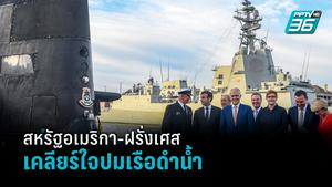 สหรัฐอเมริกา-ฝรั่งเศส เคลียร์ใจปมเรือดำน้ำออสเตรเลีย